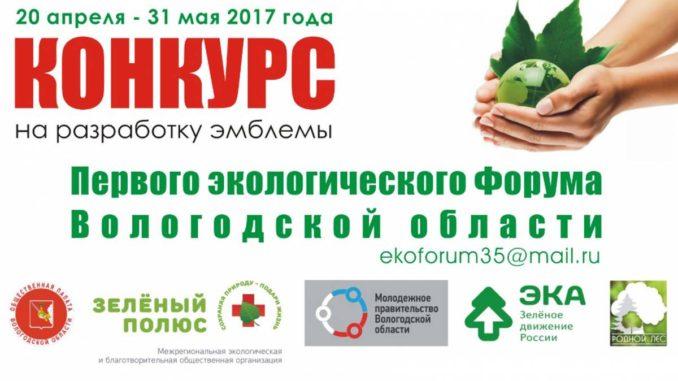 Конкурс логотипов 2017 экология